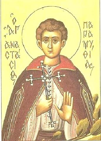 Άγιος Αναστάσιος ο Νεομάρτυρας από την Παραμυθιά της Ηπείρου. 18 Νοεμβρίου ε.ε.