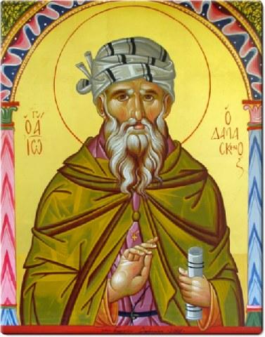 Όσιος Ιωάννης ο Δαμασκηνός. 4 Δεκεμβρίου ε.ε.