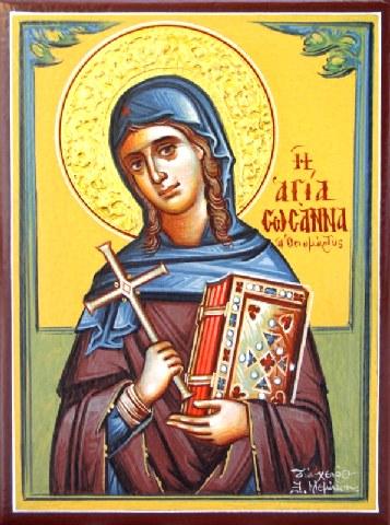 Αγία Σωσάννα η Οσιομάρτυς. 15 Δεκεμβρίου ε.ε.