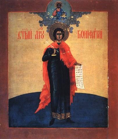 Άγιοι Βονιφάτιος και Αγλαΐα η Ρωμαία. 19 Δεκεμβρίου ε.ε.