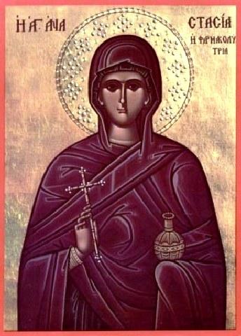 Αγία Αναστασία η Μεγαλομάρτυς η Φαρμακολύτρια. 22 Δεκεμβρίου ε.ε.