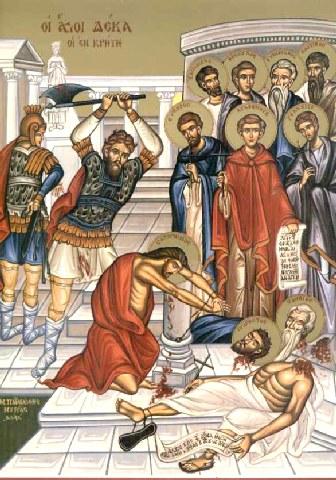 Άγιοι Δέκα Μάρτυρες που μαρτύρησαν στην Κρήτη. 23 Δεκεμβρίου ε.ε.