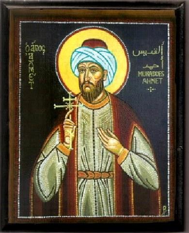 Άγιος Αχμέτ ο Κάλφας ο Νεομάρτυρας. 24 Δεκεμβρίου ε.ε.