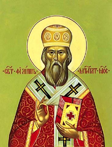 Άγιος Φίλιππος Μητροπολίτης Μόσχας και πάσης Ρωσίας. 9 Ιανουαρίου ε.ε.