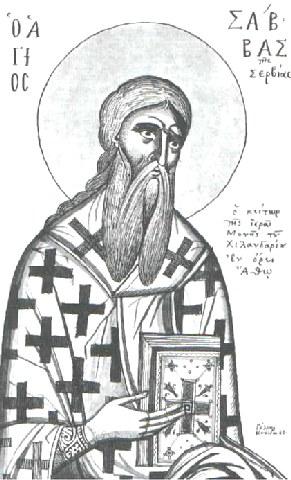Όσιος Σάββας πρώτος Αρχ/πος Σερβίας & κτήτωρ Ι. Μονής Χιλανδαρίου. 14 Ιανουαρίου ε.ε.