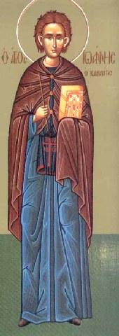 Όσιος Ιωάννης ο Καλυβίτης. 15 Ιανουαρίου ε.ε.