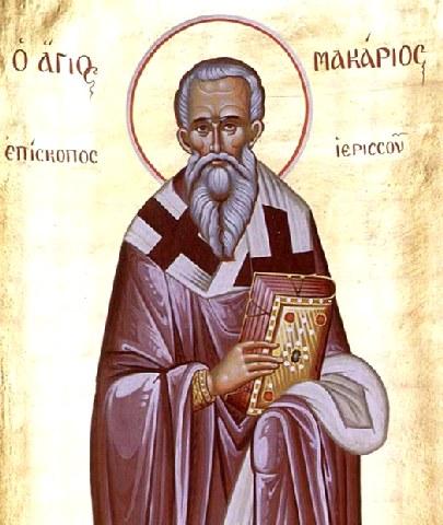 Όσιος Μακάριος Επίσκοπος Ιερισσού. 19 Ιανουαρίου ε.ε.