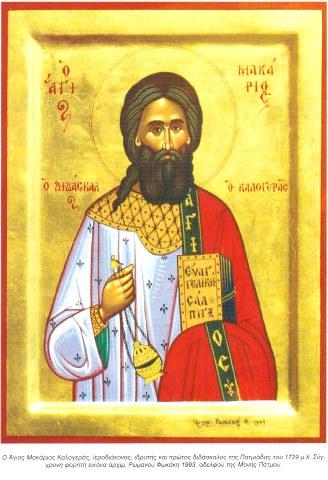 Άγιος Μακάριος ο Καλογεράς. 19 Ιανουαρίου ε.ε.
