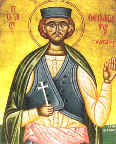 Άγιος Θεόδωρος ο Χατζής ο Μυτιληναίος. 30 Ιανουαρίου ε.ε.