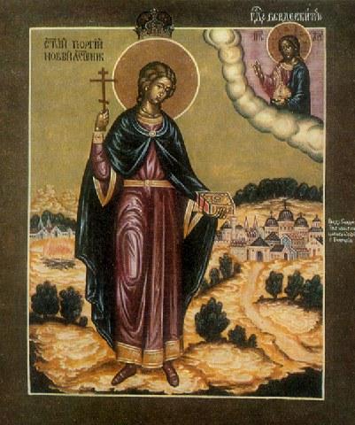 Άγιος Γεώργιος ο Νεομάρτυρας εκ Σερβίας. 11 Φεβρουαρίου ε.ε.