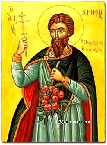 Άγιος Χρήστος ο Κηπουρός. 12 Φεβρουαρίου ε.ε.