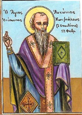 Άγιος Αντώνιος Αρχιεπίσκοπος Κωνσταντινουπόλεως. 12 Φεβρουαρίου ε.ε.