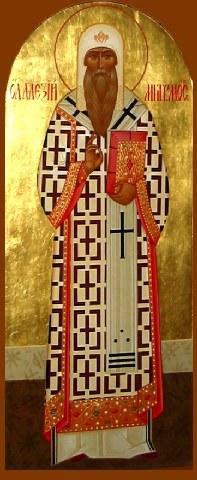 Όσιος Αλέξιος ο Θαυματουργός Αρχιεπίσκοπος Μόσχας. 12 Φεβρουαρίου ε.ε.