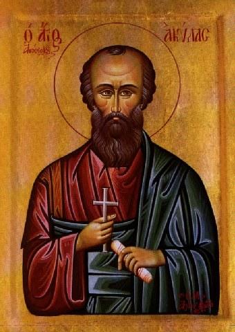 Άγιοι Ακύλας και Πρίσκιλλα οι Απόστολοι. 13 Φεβρουαρίου ε.ε.