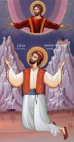 Άγιος Νικόλαος ο Νεομάρτυρας ο εξ Ιχθύος της Κορινθίας. 14 Φεβρουαρίου ε.ε.