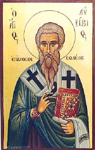 Άγιος Αυξίβιος Επίσκοπος Σόλων Κύπρου. 17 Φεβρουαρίου ε.ε.