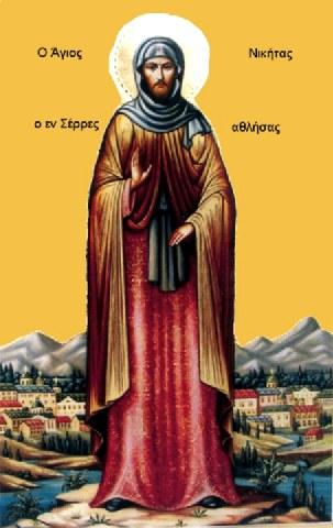 Άγιος Νικήτας ο νέος Ιερομάρτυρας. 19 Φεβρουαρίου ε.ε.