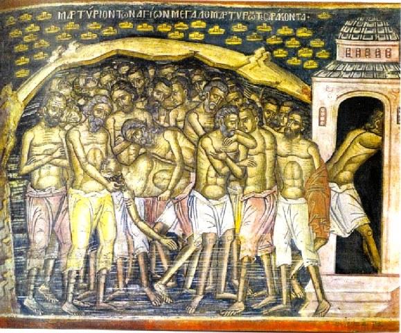 Άγιοι Σαράντα Μάρτυρες που μαρτύρησαν στη Σεβάστεια. 9 Μαρτίου ε.ε.