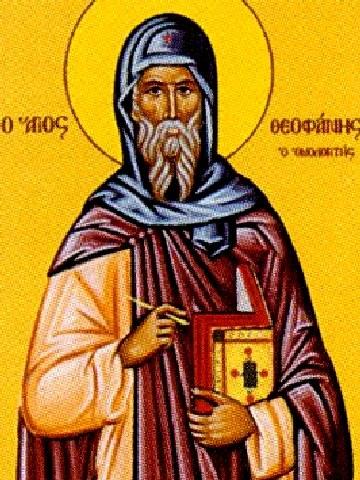 Όσιος Θεοφάνης ο Ομολογητής της Συγριανής. 12 Μαρτίου ε.ε.