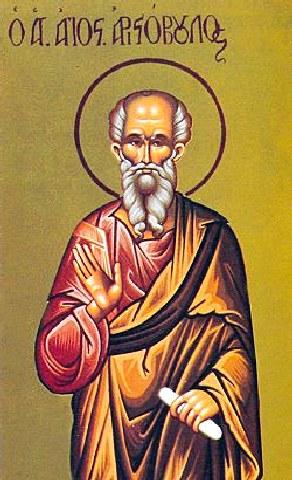 Άγιος Αριστόβουλος, επίσκοπος Βρετανίας. 15 Μαρτίου ε.ε.