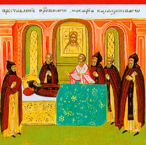 Όσιος Μακάριος ηγούμενος της μονής Κολγιαζίν της Ρωσίας. 17 Μαρτίου ε.ε.