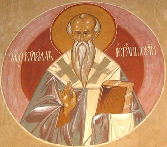 Άγιος Κύριλλος Αρχιεπίσκοπος Ιεροσολύμων. 18 Μαρτίου ε.ε.