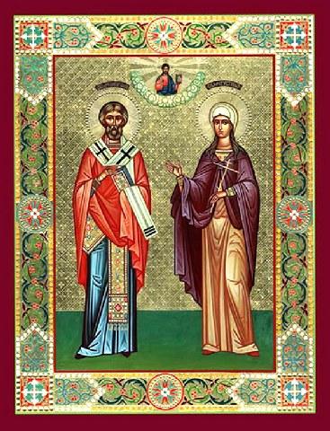 Άγιοι Χρύσανθος και Δαρεία. 19 Μαρτίου ε.ε.