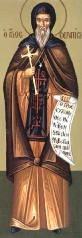 Όσιος Σεραπίων ο Σιδώνιος. 21 Μαρτίου ε.ε.