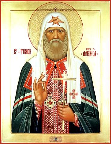 Άγιος Τύχων Πατριάρχης Μόσχας. 7 Απριλίου ε.ε.
