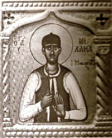 Άγιος Μιχαήλ ο Μαυρουδής. 20 Απριλίου ε.ε.