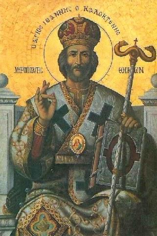 Άγιος Ιωάννης ο Καλοκτένης Μητροπολίτης Θηβών. 29 Απριλίου ε.ε.
