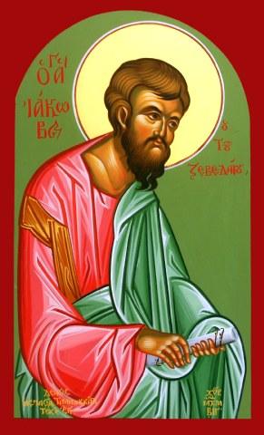 Άγιος Ιάκωβος ο Απόστολος αδελφός Ιωάννου του Θεολόγου. 30 Απριλίου ε.ε.