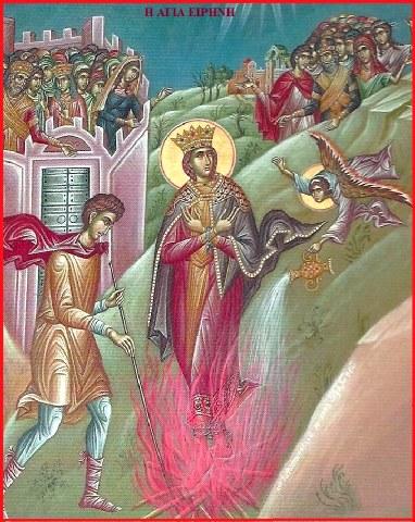 Αγία Ειρήνη η Μεγαλομάρτυς. 5 Μαϊου ε.ε.