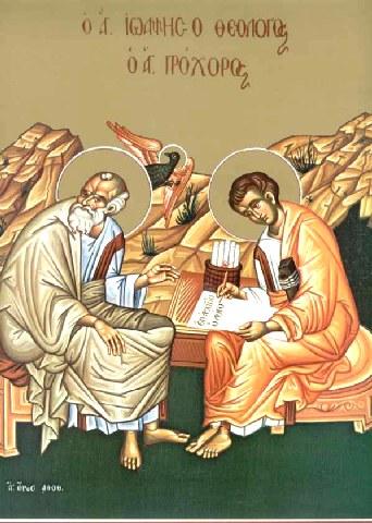 Άγιος Ιωάννης ο Θεολόγος και Ευαγγελιστής. 8 Μαϊου ε.ε.