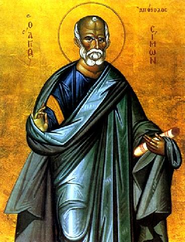 Άγιος Σίμων ο Απόστολος, ο Ζηλωτής. 10 Μαϊου ε.ε.