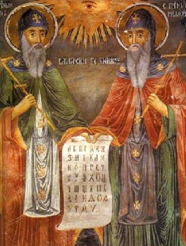 Άγιοι Κύριλλος και Μεθόδιος Φωτιστές των Σλάβων. 11 Μαϊου ε.ε.