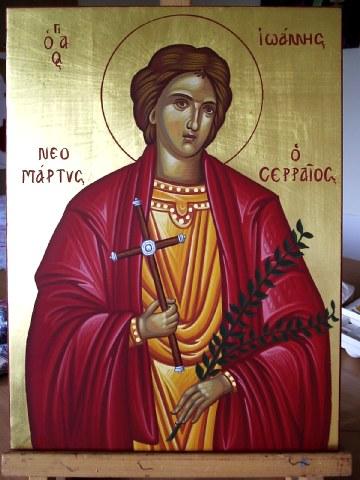 Άγιος Ιωάννης ο Νεομάρτυρας εκ Σερρών. 12 Μαϊου ε.ε.