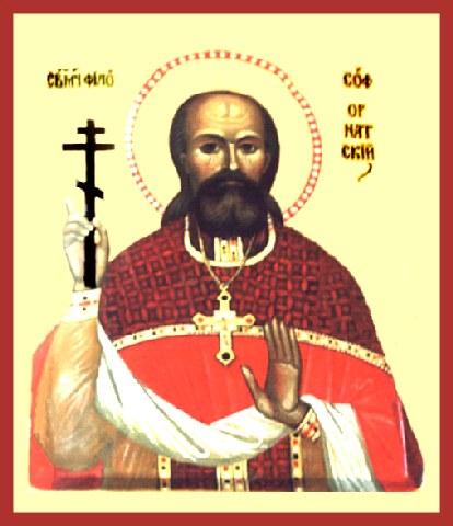Άγιος Φιλόσοφος ο Ιερομάρτυρας κ οι συν αυτώ Βόρις κ Νικόλαος οι Μάρτυρες. 31 Μαϊου ε.ε.