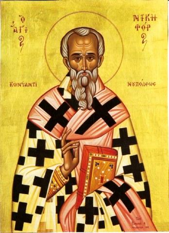 Άγιος Νικηφόρος ο Ομολογητής Πατριάρχης Κωνσταντινούπολης. 2 Ιουνίου ε.ε.