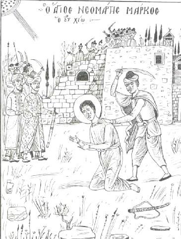 Άγιος Μάρκος ο νεομάρτυρας o «ἐν Χίῳ». 5 Ιουνίου ε.ε.