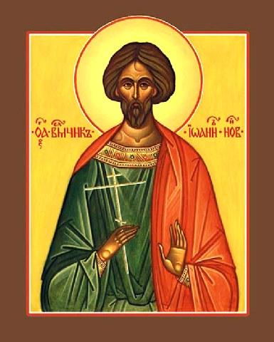 Άγιος Ιωάννης ο Τραπεζούντιος ο εν Ασπροκάστρω αθλήσας, ο Νεομάρτυρας. 12 Ιουνίου ε.ε.