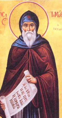 Άγιος Τιμόθεος ο νέος Οσιομάρτυρας που μαρτύρησε στη Θεσσαλονίκη. 12 Ιουνίου ε.ε.