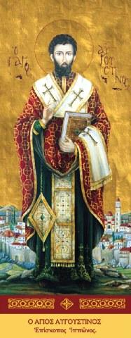 Άγιος Αυγουστίνος Επίσκοπος Ιππώνος. 15 Ιουνίου ε.ε.