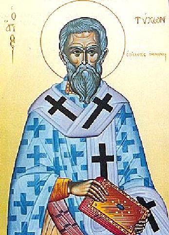 Άγιος Τύχων ο Θαυματουργός επίσκοπος. 16 Ιουνίου ε.ε.