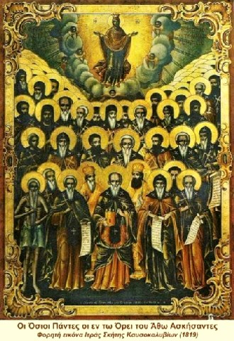 Αποτέλεσμα εικόνας για αγιορειτες αγιοι συναξη