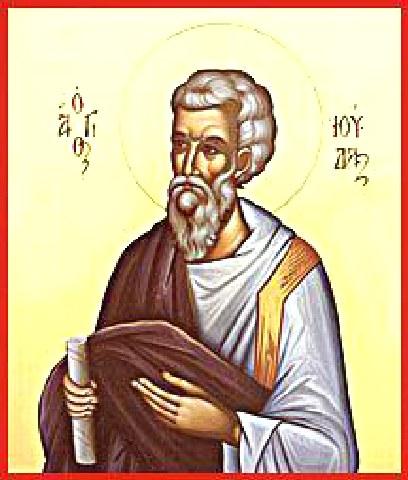 Άγιος Ιούδας ο Απόστολος. 19 Ιουνίου ε.ε.