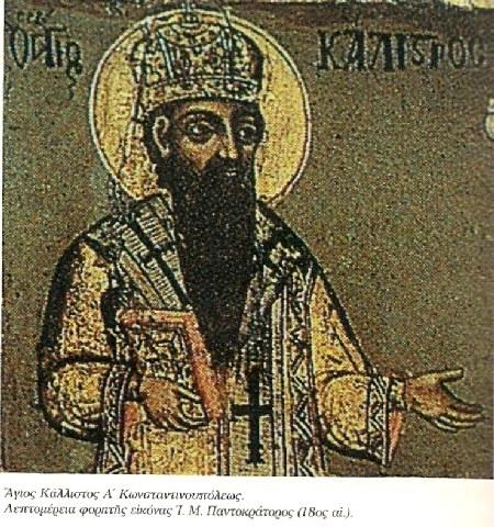 Όσιος Κάλλιστος Πατριάρχης Κωνσταντινούπολης. 20 Ιουνίου ε.ε.