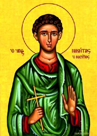 Άγιος Νικήτας ο Νισύριος. 21 Ιουνίου ε.ε.