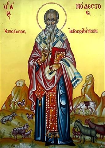 Προσευχή για άρρωστα κατοικίδια του Αγίου Μοδέστου.