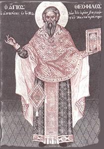 Όσιος Θεόφιλος ο Αγιορείτης. 8 Ιουλίου ε.ε.